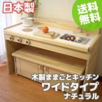 ショッピングままごと 木製ままごとキッチン ワイドタイプ A-80N 日本製