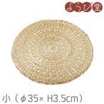 シーグラス円座 小 φ35xH3.5cm