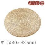 シーグラス円座 中 φ40xH3.5cm