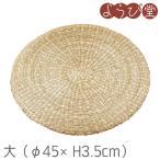 シーグラス円座 大 φ45xH3.5cm