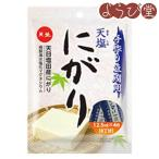 赤穂の天塩 手作り豆腐用天塩にがり12.5ml×4 / メール便可(5個まで)