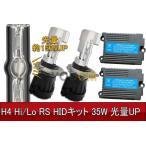 ダイハツ ムーブ キャンバス H28.9〜 LA800S,LA810S H4 Hi/Lo RS 光量150%UP 35W 低電圧起動 リレーレス取付10分 2灯 HIDキット[1年保証][YOUCM]