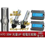 メルセデスベンツ Cクラス H18.3〜H19.5 W203 ハイビーム H7C(H7ショート) RS 光量150%UP 35W 低電圧起動 2灯 HIDキット[1年保証][YOUCM]