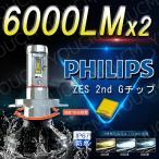 ホンダ/Honda アクティ トラック H21.12〜 HA8・9 PHILIPS ZES 2nd Gチップ H4 Hi/Lo LEDヘッドライト 6500K/4300K/8000K 6000LMx2