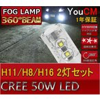 BMW 3シリーズ H18.9〜H22.4 E92 クーペ フォグランプ専用LED H8/H11/H16 50W ハイパワー[1年保証][YOUCM]