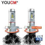 スズキ アルト ラパン H16.1〜H20.10 HE21S[車検対応設計]ハイパワー LEDヘッドライト H4 Hi/Lo オールインワン 6000LmX2 角度調整機能[YOUCM][2年保証]