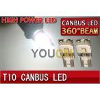 ホンダ レジェンド H26.11〜 KC2 ハイブリッド ポジション キャンセラー内蔵 T10 ハイパワー LED 5W 180LM 2個セット