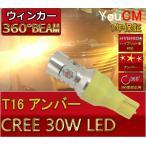 日産 フィガロ H3.2〜H3.12 FK10 フロント ウインカー T16 30W LED  ウィンカー アンバー ハイパワー 爆光[1年保証][YOUCM]