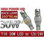 ホンダ レジェンド H26.11〜 KC2 ハイブリッド LEDバックランプ T16 30W 360°照射 左右2個セット 6000K 12V/24V[1年保証][YOUCM]