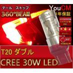 日産 キャラバン H17.12〜H24.5 E25 ミドル小型ルームランプ テール&ストップランプ T20ダブル(W3×16q) 30W テール/ストップ 赤 レット ハイパワーLED 爆光