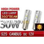 キャンセラー内蔵 S25シングル 30W 360°照射 ハイパワーバックランプ LED 左右2個セット 6000K 12V専用[1年保証][YOUCM]