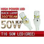 T16 50W 360°照射 ハイパワーバックランプ/作業灯 LED 左右2個セット 6000K 12V/24V[1年保証][YOUCM]