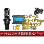 Kawasaki EN400ツイン 1987-1989 EN400A HID ヘットライト H4 Hi/Lo ワンピース(ソレノイドタイプ) 1灯 35W キット