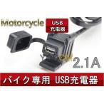 バイク適合表 Kawasaki バルカン1500ミーンストリーク 2002-2003 BC-VNT50P バイク専用 12V 防水キャップ USB充電器 2.0A