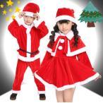 クリスマス コスチューム コスプレ クリスマス衣装 仮装 子供 キッズ サンタ帽子 パーティー 女の子 男の子 サンタコスプレ サンタクロース 舞台 コス merry001