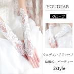 Yahoo!youdearウエディンググローブ 結婚式 glove ロング グローブ レース 手袋 小物 二次会 演出 花嫁 ウエディング パーティー 結婚式 ブライダルグローブ 韓国風 qsxn65