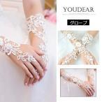 Yahoo!youdearウェディンググローブ レース フィンガーレス ウェディング グローブ 手袋 二次会 結婚式 花嫁 ウェディング ブライダルグローブ ホワイト 白 yx896