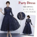 パーティードレス 結婚式 ドレス ウェディングドレス ロング丈ドレス 二次会 パーティドレス お呼ばれ 大きいサイズ ロングドレス レース 成人式 ドレスmg3083