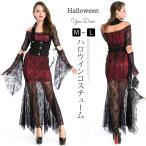 ハロウィン 吸血鬼 魔女 悪魔 Halloween ハロウィン ヴァンパイア コスプレ レディース 衣装仮装 ハロウィン衣装 吸血鬼 コスチューム 大人 仮装 ハロウィーン