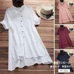綿麻混ワンピース レディース 40代 夏 トップス ロングシャツ チュニック ゆったり 体型カバー シャツワンピース 半袖 リネンシャツ 大きいサイズ 着痩せ
