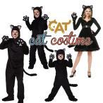 Yahoo!youdearコスプレ cat 猫 ねこ ネコ コスチューム キッズ用 大人用 レディース メンズ コスチューム 衣装 仮装  猫ちゃん コス ハロウィーン ハロウイン  psz454