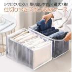 ズボン 収納ケース パンツ収納 タンス収納 収納ボックス ケース 仕切り 7ポケット 収納ボックス 収納 ジーンズ 衣類