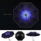日傘 折りたたみ 遮光 uvカット 折りたたみ傘 空 星 軽量  日傘  レディース ひんやり傘  傘 かさ カサ cm153