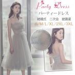 ドレス パーティドレス キャバドレス 結婚式ワンピース ワンピ 花嫁 二次会ドレス ウエディングドレス イブニングドレス お呼ばれ ミディアムドレス rqxx11