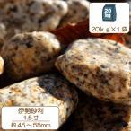 花崗岩 ゴロタ石 錆色 さび砂利 三重県産 天然砂利 和風 伊勢ゴロタ 1.5寸(4.5〜5.5cm )  約  20kg入り