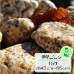 花崗岩 ゴロタ石 錆色 さび砂利 三重県産 天然砂利 和風 伊勢ゴロタ 1.5寸(4.5〜5.5cm )  約  5kg入り
