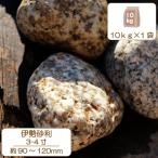 花崗岩 ゴロタ石 錆色 さび砂利 三重県産 天然砂利 和風 伊勢ゴロタ 3-4寸(9〜12cm )  約  10kg入り