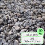 白御影砕石 新白川砂利  3分 (約9〜12mm )  約 19kg入り