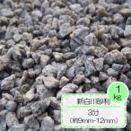 白御影砕石 新白川砂利 3分 (約9〜12mm) 1kg入り