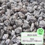 ガーデニングやお庭、エクステリア、白御影砕石砂利の 新白川砂利5分(約15〜18mm) 約10kg入り