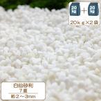 白仙砂利 7厘 (約0.2〜0.3cm )  約 40kgセット