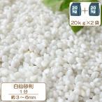 白仙砂利 1分 (約0.3〜0.6cm )  約 40kgセット