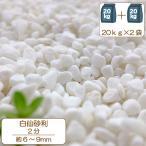 白仙砂利 2分 (約0.6〜0.9cm )  約 40kgセット