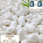 白仙砂利 3分 (約1〜1.6cm )  約 40kgセット