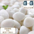 白仙砂利 8分 (約2.3〜2.9cm )  約 40kgセット