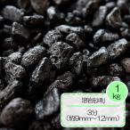 砂利 黒 溶岩 砂利 テラリウム水槽 庭 敷き ガーデニング 溶岩砂利 ブラック 3分 (約9〜12mm) 1kg