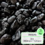 砂利 黒 溶岩 砂利 テラリウム水槽 庭 敷き ガーデニング 溶岩砂利 ブラック 3分 (約9〜12mm) 3kg