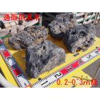 富士山の溶岩玉石 20-30cm