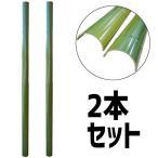 流しそうめん 流し竹のみ 人工竹 φ8cmx1.3m 2本