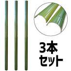 流しそうめん 流し竹のみ 人工竹 φ8cmx1.3m 3本