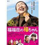 福福荘の福ちゃん レンタル落ち 中古 DVD