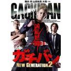 ガチバン NEW GENERATION 2 レンタル落<中古DVD ケース無>