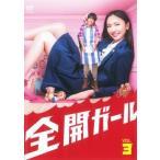 全開ガール 3(第5話、第6話) レンタル落ち 中古 DVD  テレビドラマ