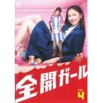 全開ガール 4(第7話、第8話) レンタル落ち 中古 DVD  テレビドラマ