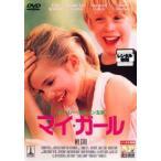 マイ・ガール レンタル落ち 中古 DVD