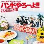 けいおん! オフィシャル バンドやろーよ!! 2CD レンタル落ち 中古 CD